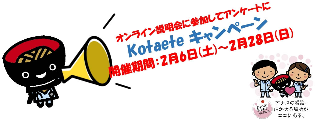 オンライン説明会に参加してアンケートにKotaeteキャンペーン